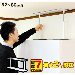 ■商品番号 BUO1004833  家具転倒防止伸縮棒 突っ張り棒  格安 人気 ランキング 東京 ...