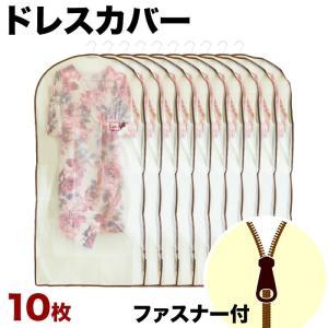 ■商品番号 BYT100104  ロングドレスカバー 持ち運び 不織布 ファスナー付き 10個セット...
