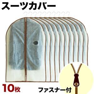 ■商品番号 BYT100105  スーツカバー 持ち運び 不織布 ファスナー付き 10個セット  送...
