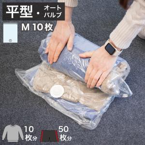 衣類圧縮袋L バルブ式 10枚セット 押し入れ 衣類 収納|kagudoki
