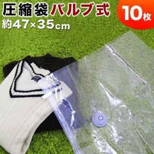 圧縮袋 バルブ式 圧縮袋 衣類用 圧縮袋 Mサイズ 10枚セット|kagudoki