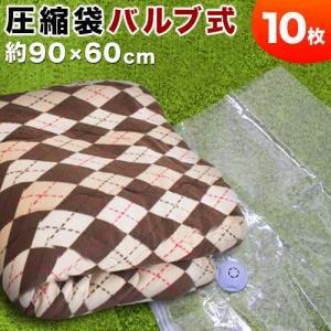 毛布用タオルケット用夏ふとん圧縮袋 バルブ式 10枚セット 夏 ふとん圧縮袋 夏 布団圧縮袋 フトン圧縮袋 シングル|kagudoki