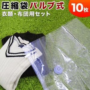 圧縮袋 バルブ式 圧縮袋 お試しいろいろ10枚セット 衣類M2枚/衣類L2枚/毛布用2枚/衣装ケース2枚/押入収納サイズ2枚|kagudoki