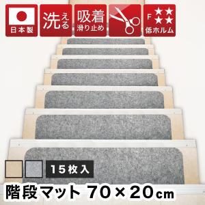 マット 階段用 滑り止めカーペット 15枚 すべり止め階段マ...