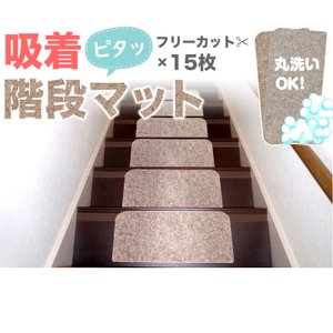 マット 階段用 滑り止めカーペット 15枚 す...の詳細画像1