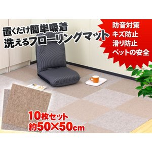 タイルマット 滑り止めカーペット 10枚 約50cm タイルマット|kagudoki|03