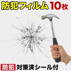 防犯フィルム 10枚 ガラス飛散防止フィルム 透明平板ガラス用 台風 防災