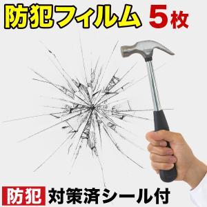 防犯フィルム 5枚 ガラス飛散防止フィルム 透明平板ガラス用