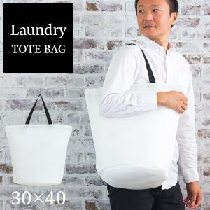洗濯ネット ランドリーネット ランドリーバッグ トートバッグ