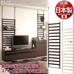 日本製 家具に設置できるパーテーション40cm幅 棚なしタイプ /オフィス用 薄型 ウォールラック kagudoki 02