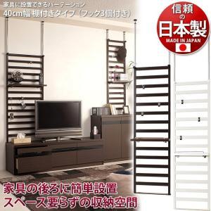 家具に設置できるパーテーション40cm幅 棚付きタイプ /クリーム 店舗 オフィス用 薄型  パーティション 衝立 ついたて 国内生産|kagudoki|02