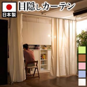 カーテン 突っ張りポール 目隠し 間仕切り パーテーション|kagudoki