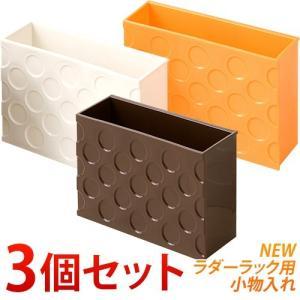 日本製 突っ張りNEWラダーラック用 マグネット小物入れ3色セット 店舗 薄型 ラダーラック用部品 壁面収納用|kagudoki