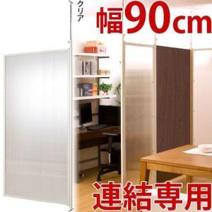連結用 パーテーション 追加用 パーティション クリア 幅90cm 間仕切り 衝立 つっぱり 日本製|kagudoki