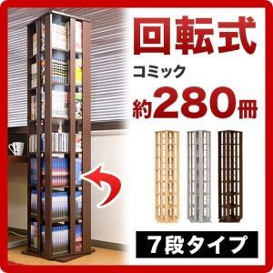 回転式 コミックラック 7段 本棚 CDラック DVDラック 本棚 kagudoki