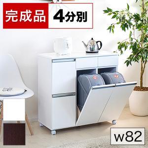 ■商品番号 SB23713-15  ダイニングダストボックス4D ごみ箱 4分別 台所用ごみ箱 4分...