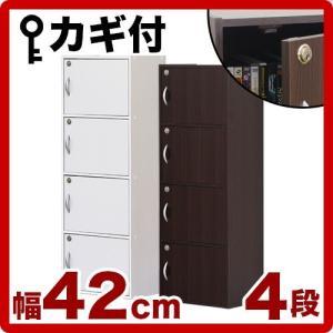 鍵付き 収納ボックス ホワイト ブラウン 扉付き書棚 4段|kagudoki