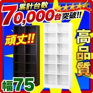 本棚 おしゃれ 大容量 A4書棚 シェルフ CD収納 幅75cm 7518 kagudoki