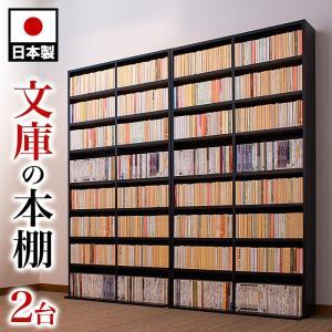 本棚 2台セット 日本製 幅90 高さ180 文庫本 ラック...