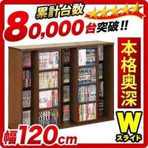 本棚 奥深 スライド書棚 幅120  ダブルスライド 大容量 おしゃれ