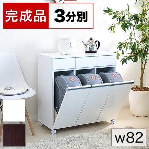 ■商品番号 SB92195-96  ダイニングダストボックス3D ごみ箱 3分別 台所用ごみ箱 3分...