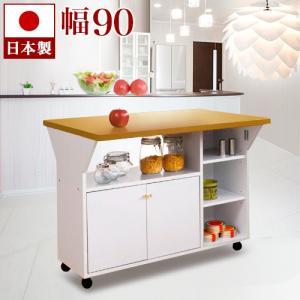 キッチンカウンター 日本製 ワゴン バタフライ天板 キャスター付きの写真