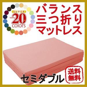 「バランス三つ折りマットレス セミダブル/120×195×62.6kg」!ふとん派にも ベッド派にも!ts040200311|kagudoki