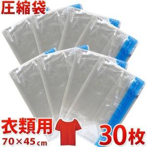 ■商品番号 yt35002  衣類圧縮袋M 激安30枚セット 衣類圧縮袋  圧縮袋 ふとん 圧縮袋 ...