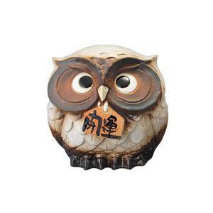 陶器 ふくろう フクロウ 梟 開運 信楽焼 置物 家具|kaguemon