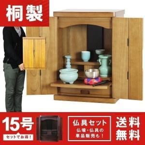 仏壇 小型 仏具 9点セット モダン kaguemon