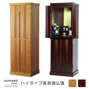 仏壇 ハイタイプ 家具調 HB-500 kaguemon