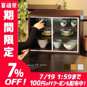食器棚 おしゃれ ロータイプ 小型 幅60 奥行31の写真