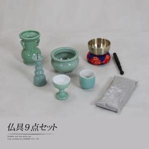 仏具 セット 9点 小物 りん 香炉 kaguemon