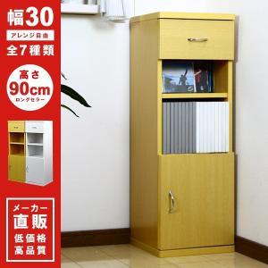 隙間収納 幅30cm キッチン 完成品 家具