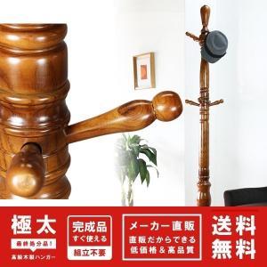 コートハンガーラック 木製 おしゃれ|kaguemon