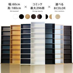 本棚 おしゃれ 薄型 幅60 大容量の写真