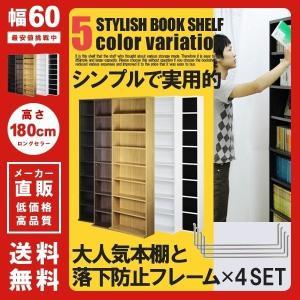 本棚 薄型 おしゃれ フレーム付き 地震対策 家具...