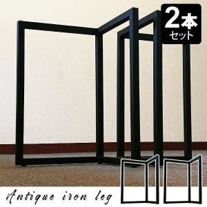 お気に入りの天板の再利用や、天板だけを買ってきてDIYするのに最適なテーブル脚パーツです。 2脚(2...