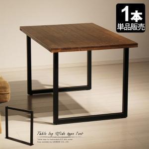 天板は自分で選んだものを使いたい! そんなDIYな方にピッタリのテーブルの脚パーツ商品です。 高さ6...