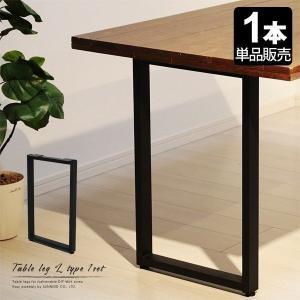 天板は自分で選んだものを使いたい! そんなDIYな方にピッタリのテーブルの脚パーツです。 ご要望が多...