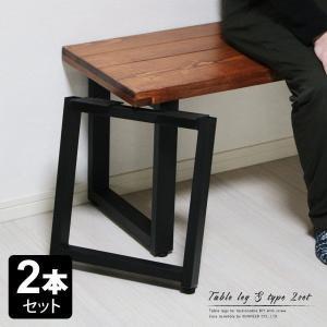 テーブル 脚 パーツ DIY アイアン 2個セット 奥行36 高さ40cm