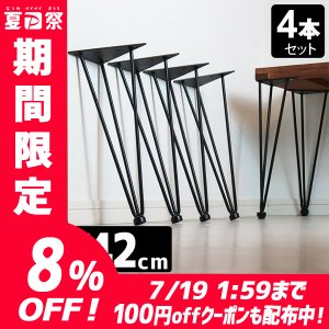 テーブル 脚 パーツ DIY アイアン 4本セット 幅13.5 奥行13.5 高さ42cm