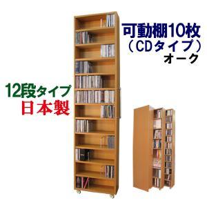 CDラック DVDラック 本棚 CD収納 DVD収納 ビデオ収納 コミック収納 本収納 CDラック|kagufactory