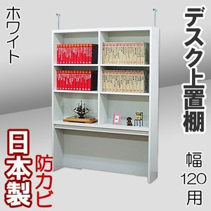 上置棚 デスク用 パソコンデスク用 書斎机用 事務机用 幅120 木製|kagufactory