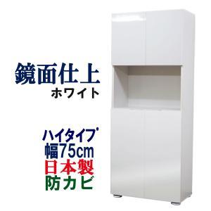 下駄箱 シューズボックス 靴箱 玄関収納 ハイタイプ 幅75 木製|kagufactory