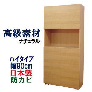 下駄箱 シューズボックス 靴箱 玄関収納 ハイタイプ 幅90 木製|kagufactory