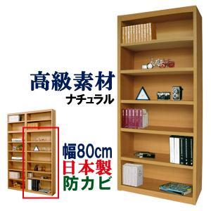 本棚 書棚 本箱 書籍 飾り棚 ブックシェルフ オープンラック 幅80 奥行29.5 高さ180|kagufactory
