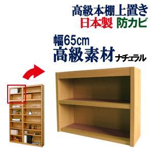 本棚 上置棚 書棚 本箱 書籍 飾り棚 ブックシェルフ オープンラック 幅65 奥行29.5 高さ57 上置き つっぱり|kagufactory
