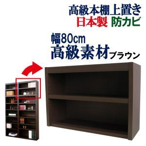 本棚 上置棚 書棚 本箱 書籍 飾り棚 ブックシェルフ オープンラック 幅80 奥行29.5 高さ57 上置き つっぱり|kagufactory