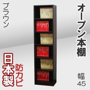【新製品】オープン本棚 幅45cm 奥行29.5cm 高さ180cm 本棚 書棚 本箱|kagufactory